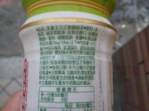 台湾のペットボトル3